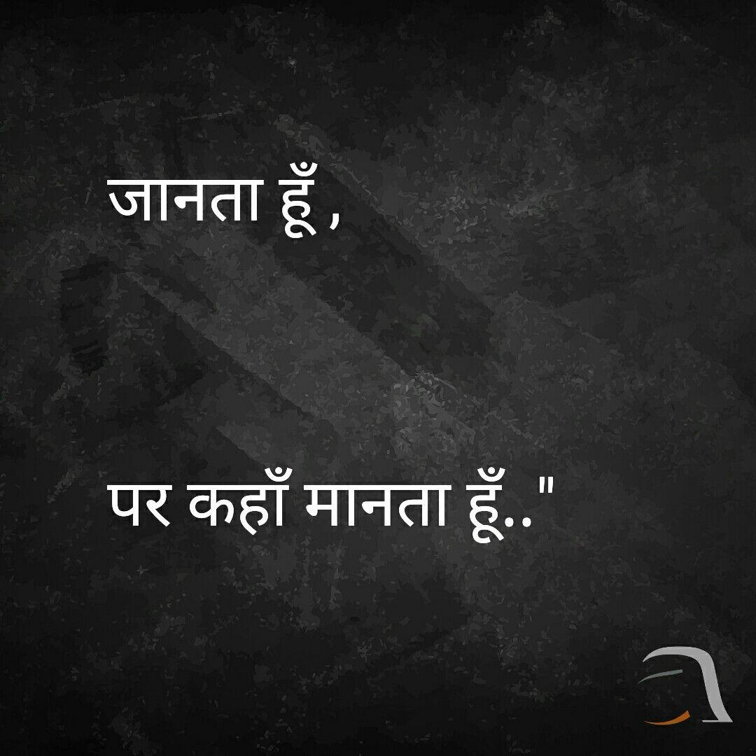 Hindi quotes | One liner quotes, Gulzar quotes, Hindi quotes