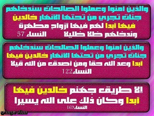 الفرق بين خالدين فيها خالدين فيها أبدا هناك قاعدة في القرآن الكريم سواء في أهل الجنة أو في أهل النار إذا كان المقام مقام تفصيل الجزاء أو Periodic Table