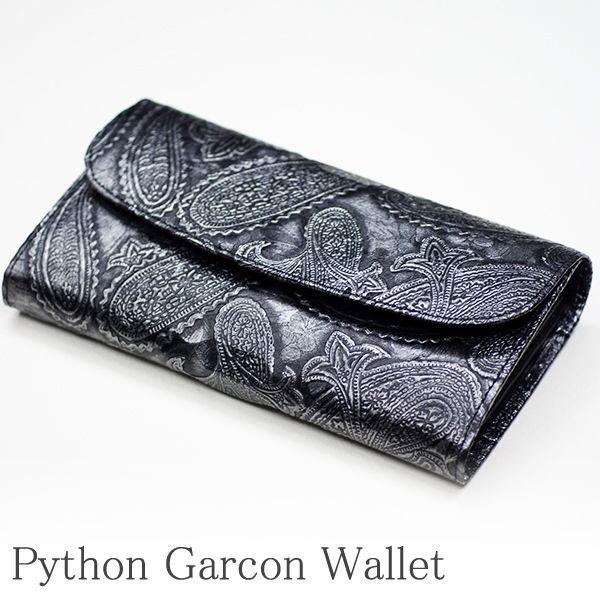 leather silver wallet paisley - Aivan liian täydellinen lompakko vain reilut 300 eurolla.
