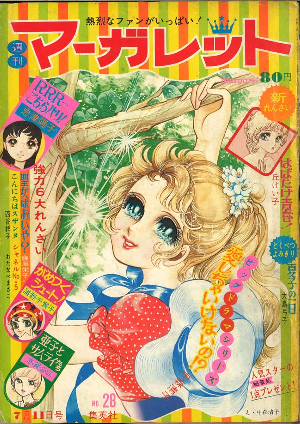 illustration by Nakamori Kiyoko, cover of margaret magazine, 70s