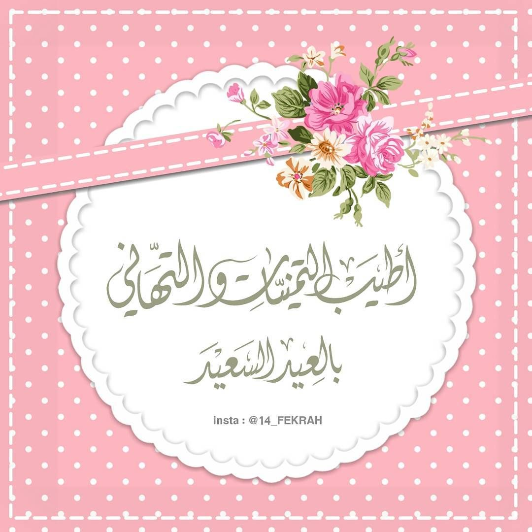 Pin By Hassan On معايدات Eid Stickers Eid Cards Eid Crafts