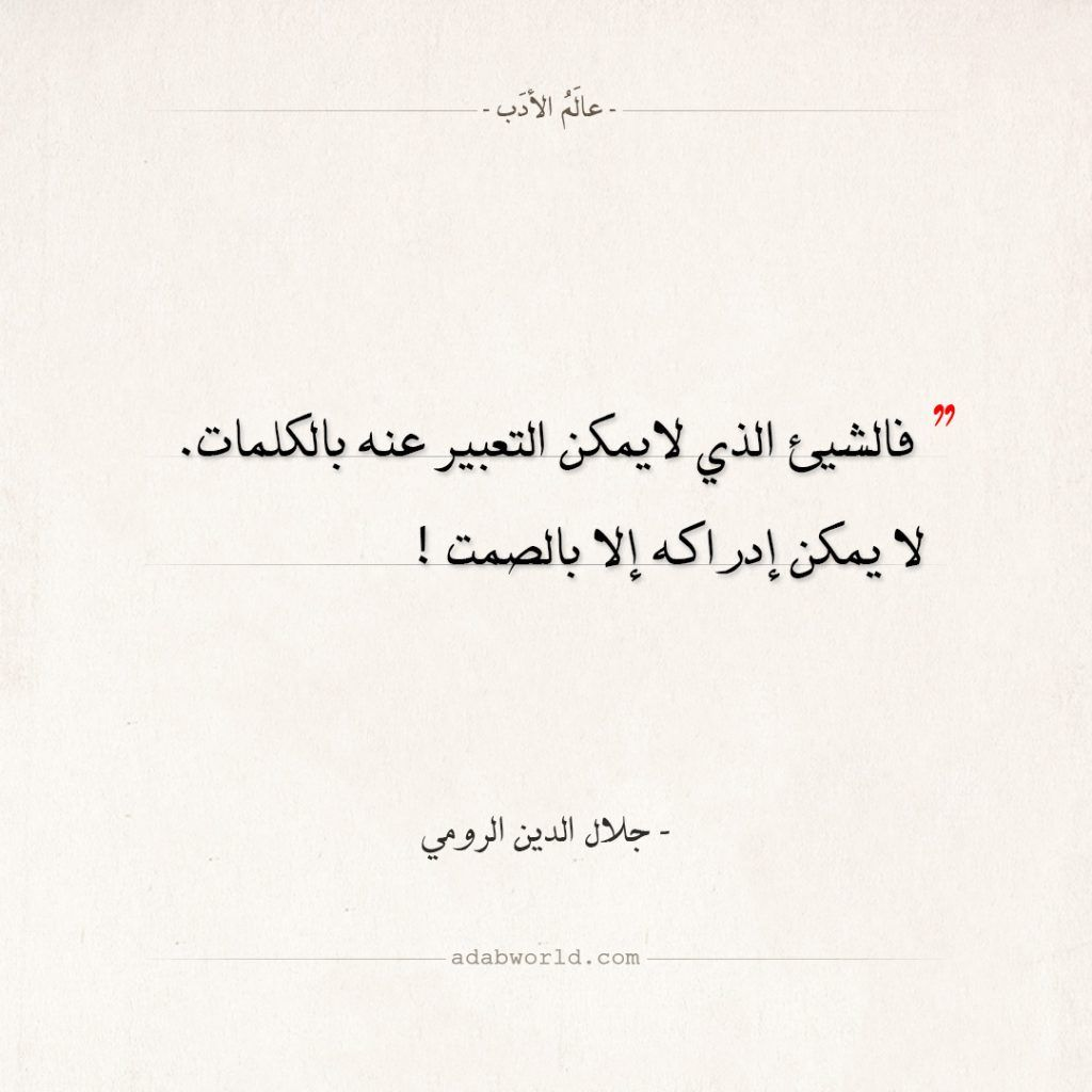 اقتباسات جلال الدين الرومي الصمت والكلمات عالم الأدب Wisdom Quotes Life Words Quotes Pretty Quotes