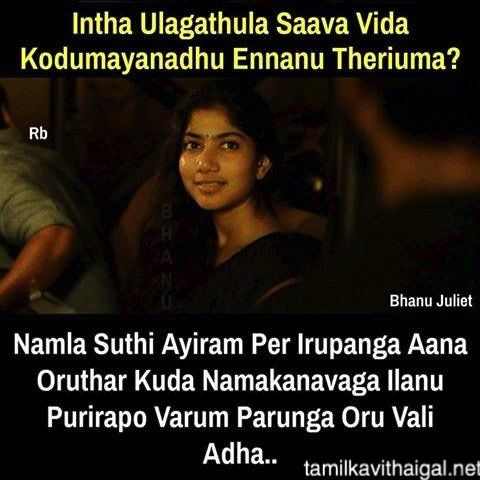 Tamil Kavithaigal Love Kadhal4 Love Cute Sweet Messages Love