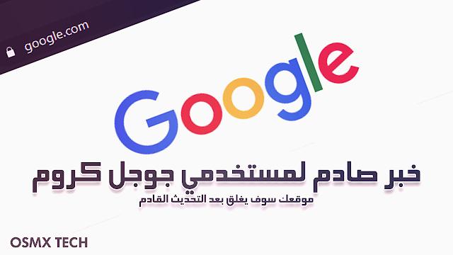موقعك سوف يغلق بعد تحديث جوجل كروم القادم يناير 2020 Google Chrome Update Company Logo Tech Company Logos Google