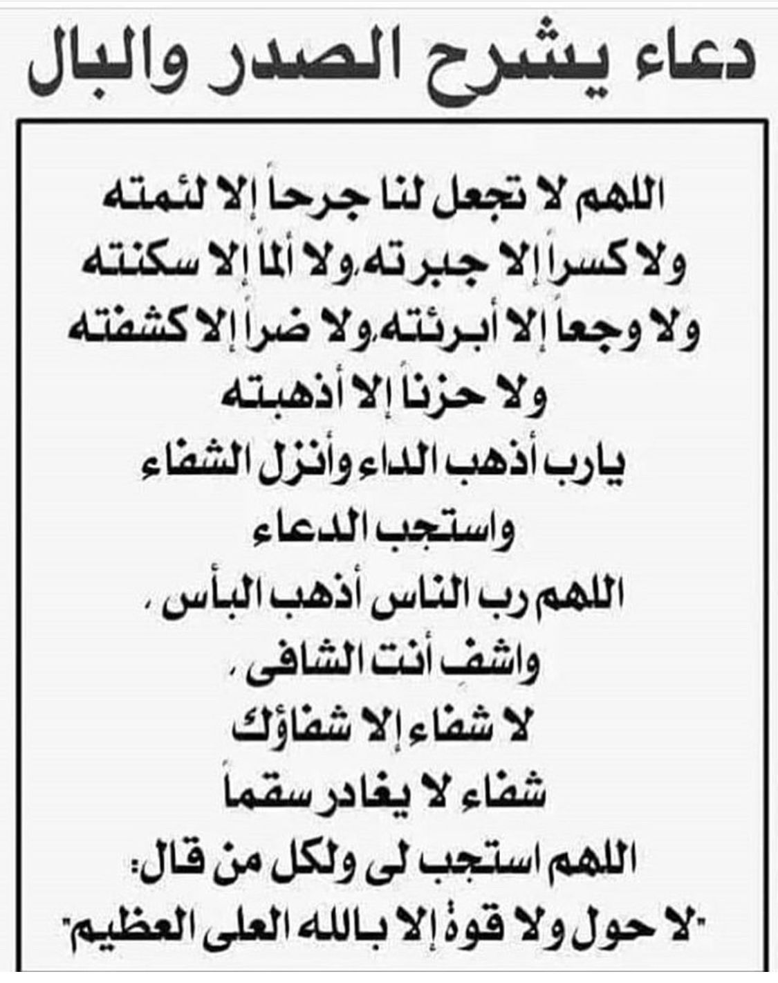 Pin By Marwa Eissa On دعاء Islamic Phrases Islamic Quotes Quotes