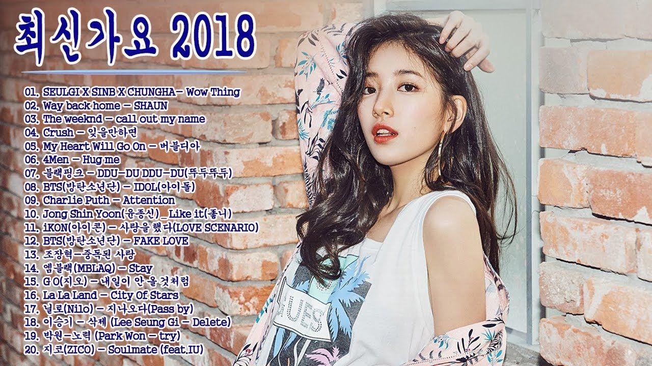 최신가요 2018 11 월 최고의 41 곡 오늘 가장 추천되는 노래 좋은 노래모음 2018