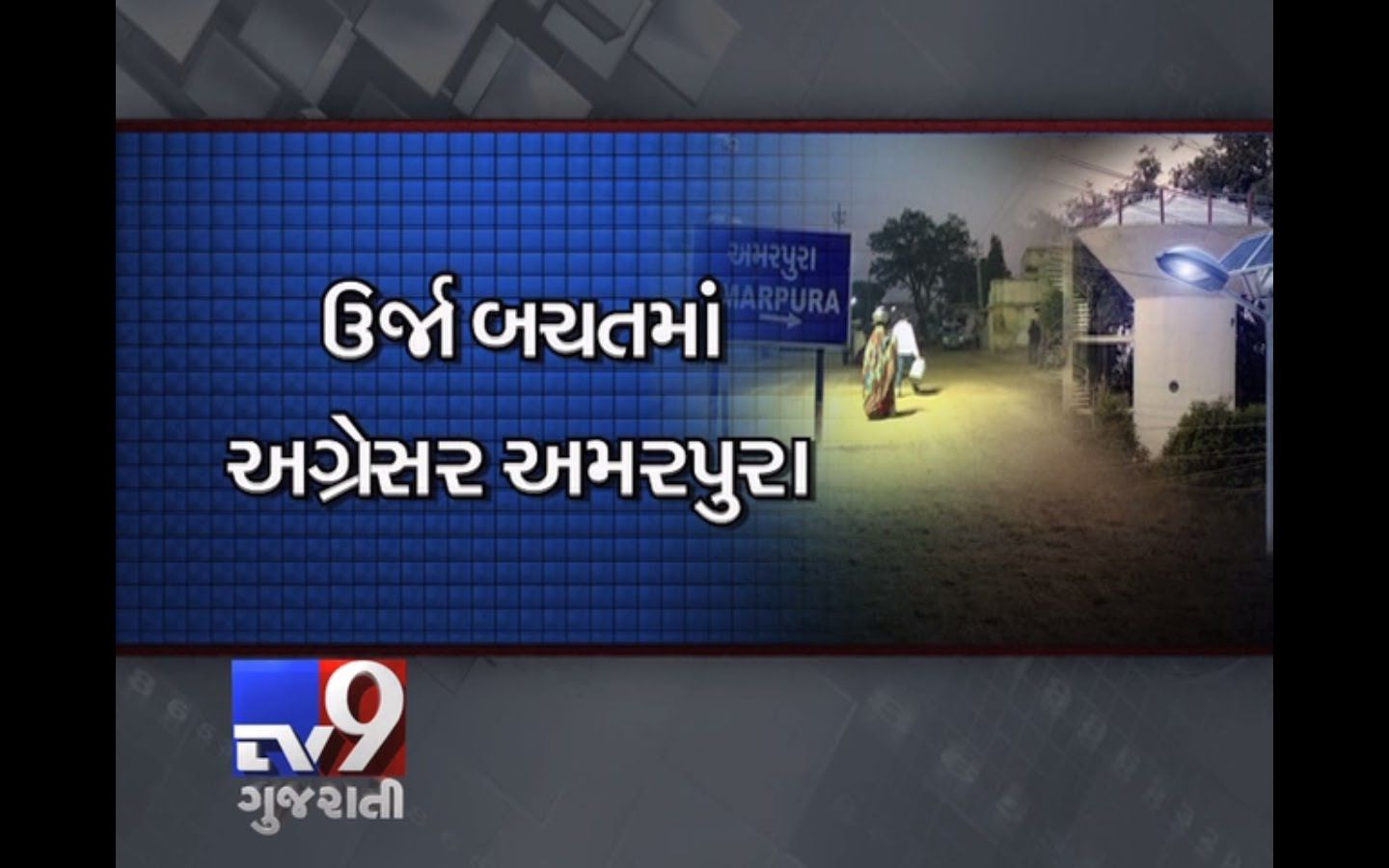 Gandhinagar : Amarpura Village of Mansa taluka, has become Gujarat's first energy-efficient LED streetlights developed village. The lights provide a better quality of light than traditional units and require 70% less energy to run   Subscribe to Tv9 Gujarati https://www.youtube.com/tv9gujarati Follow us on Dailymotion at http://www.dailymotion.com/GujaratTV9 Like us on Facebook at https://www.facebook.com/tv9gujarati