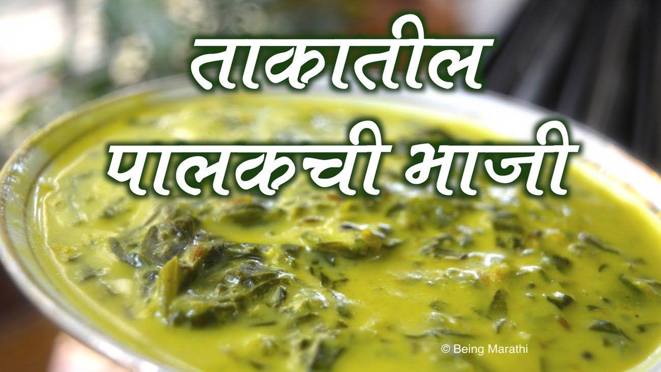 Takatli palakchi bhaji authentic maharashtrian food recipe being takatli palakchi bhaji authentic maharashtrian food recipe forumfinder Images