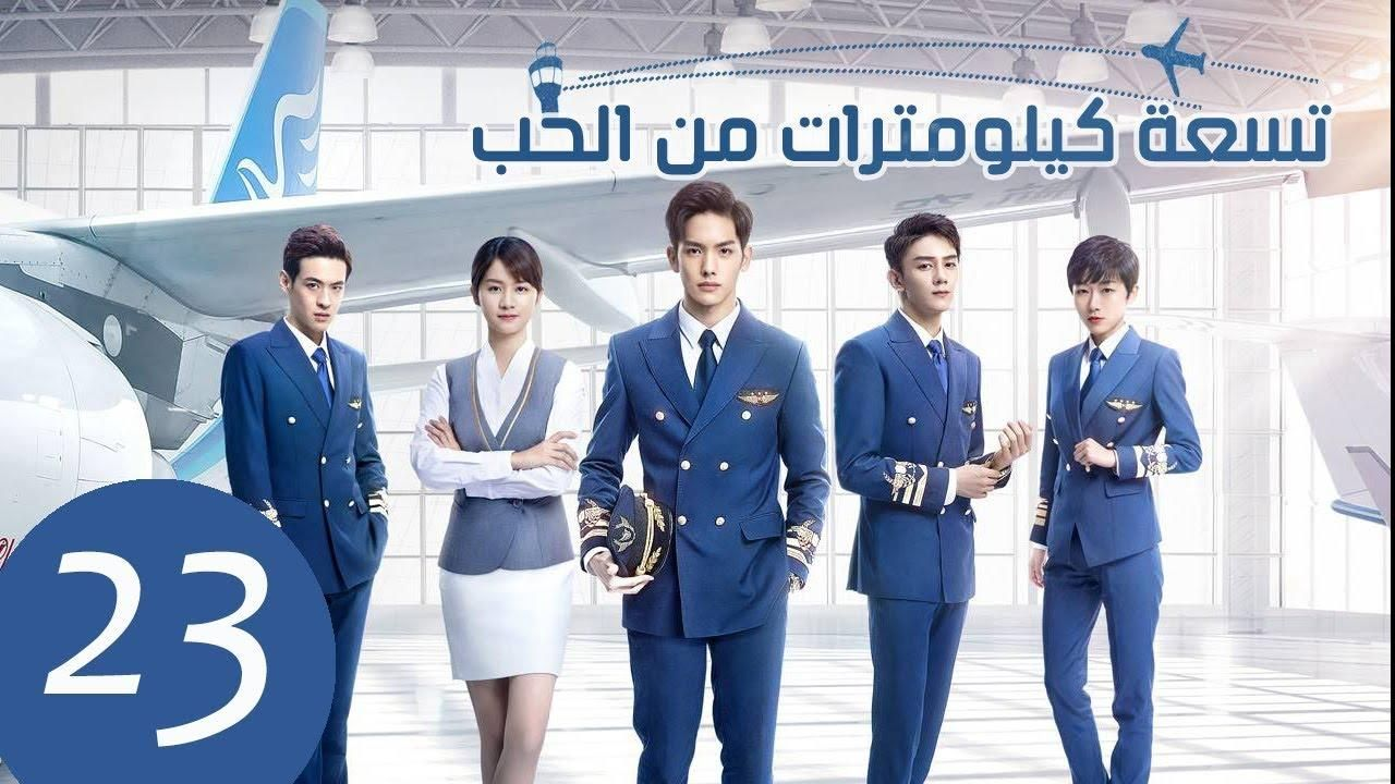 المسلسل الصيني تسعة كيلومترات من الحب مترجم عربي الحلقة 23 Single Breasted Suit Jacket Suit Jacket Blazer