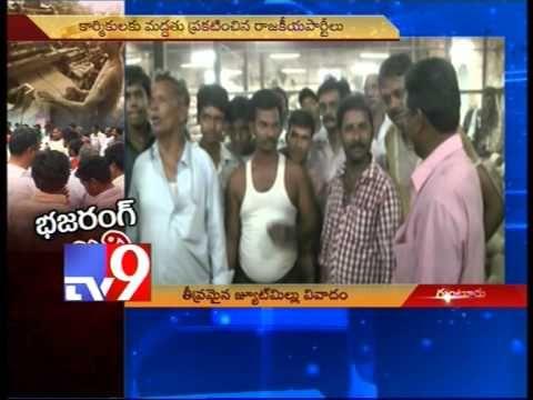 Workers lose jobs as Jute Mills sold to Realtors in Guntur