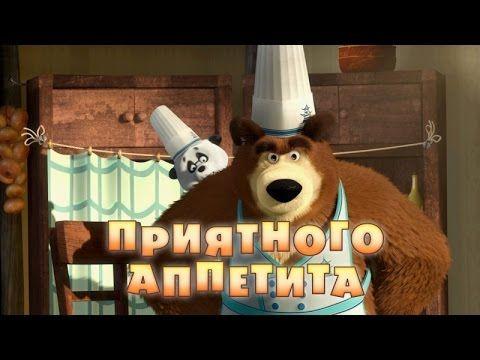 Игра онлаян сексуальная маша и медведь