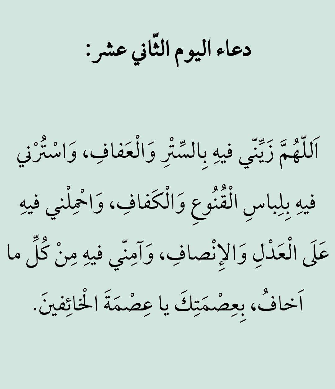 دعاء اليوم الثاني عشر من رمضان Ramadan Quotes Ramadan Day Ramadan Cards