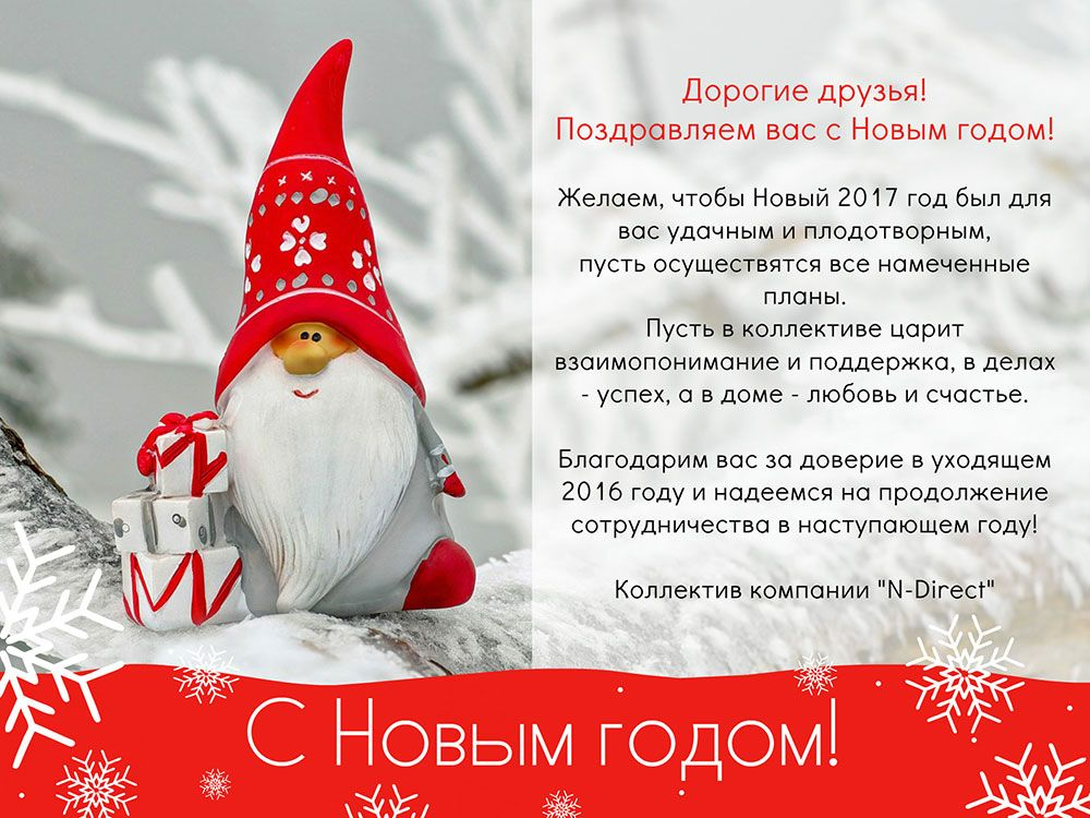 С Новым годом, дорогие друзья! Спасибо, что вы были с нами ...