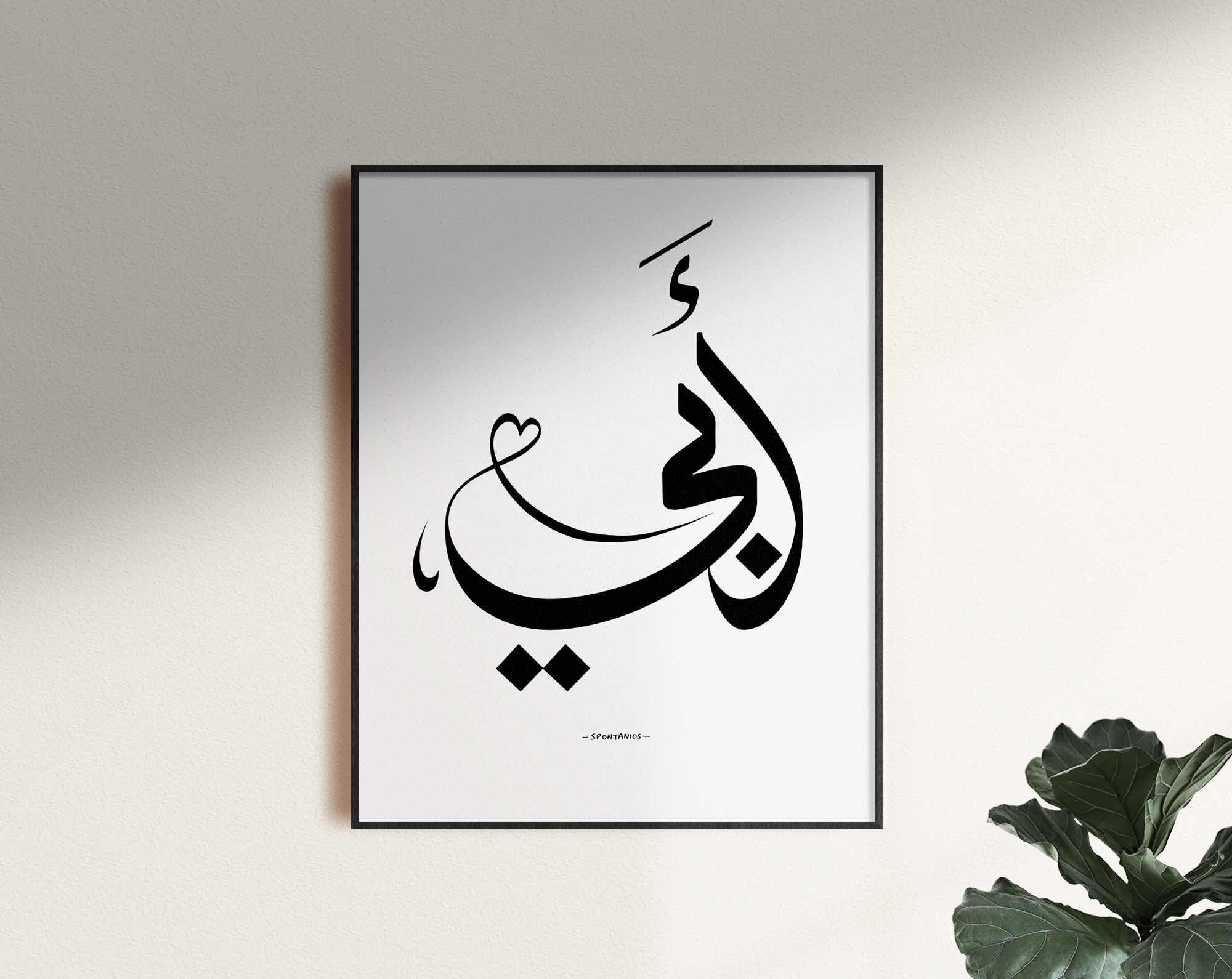 Best Father S Day Gift Idea Father In Arabic Calligraphy Lettering Wall Art For Instant Downlo Cool Fathers Day Gifts Good Good Father Gift Card Printing