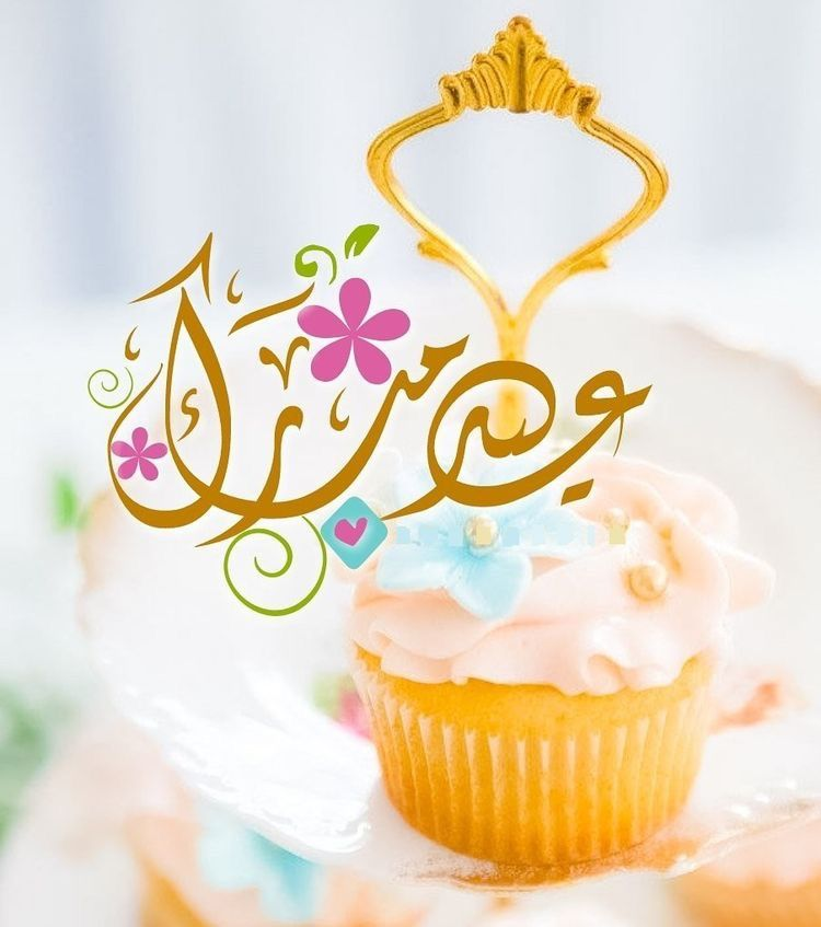Pin By صورة و كلمة On عيد الفطر عيد الأضحى Eid Mubark Eid Mubarik Happy Eid Eid Greetings