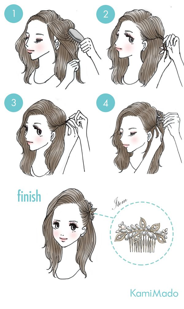 サイドアレンジでお洒落に 上手なヘアアクセの使い方 イラスト付き