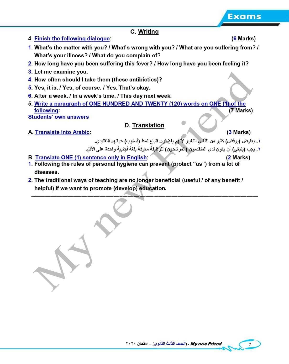 إجابة امتحان اللغه الانجليزية للصف الثالث الثانوي ورق اجابة امتحان الانجليزى للثانوية العامة 2020 Writing Feelings Whats Wrong