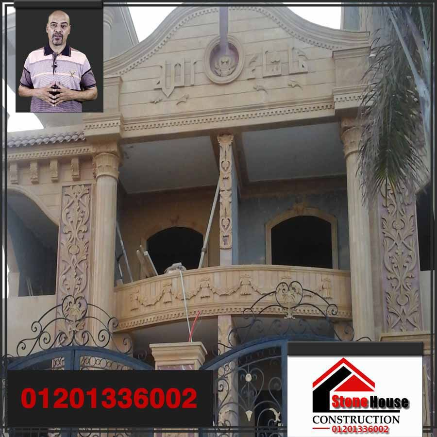 الوان واجهات عمارات حديثة Home Construction Construction Stone