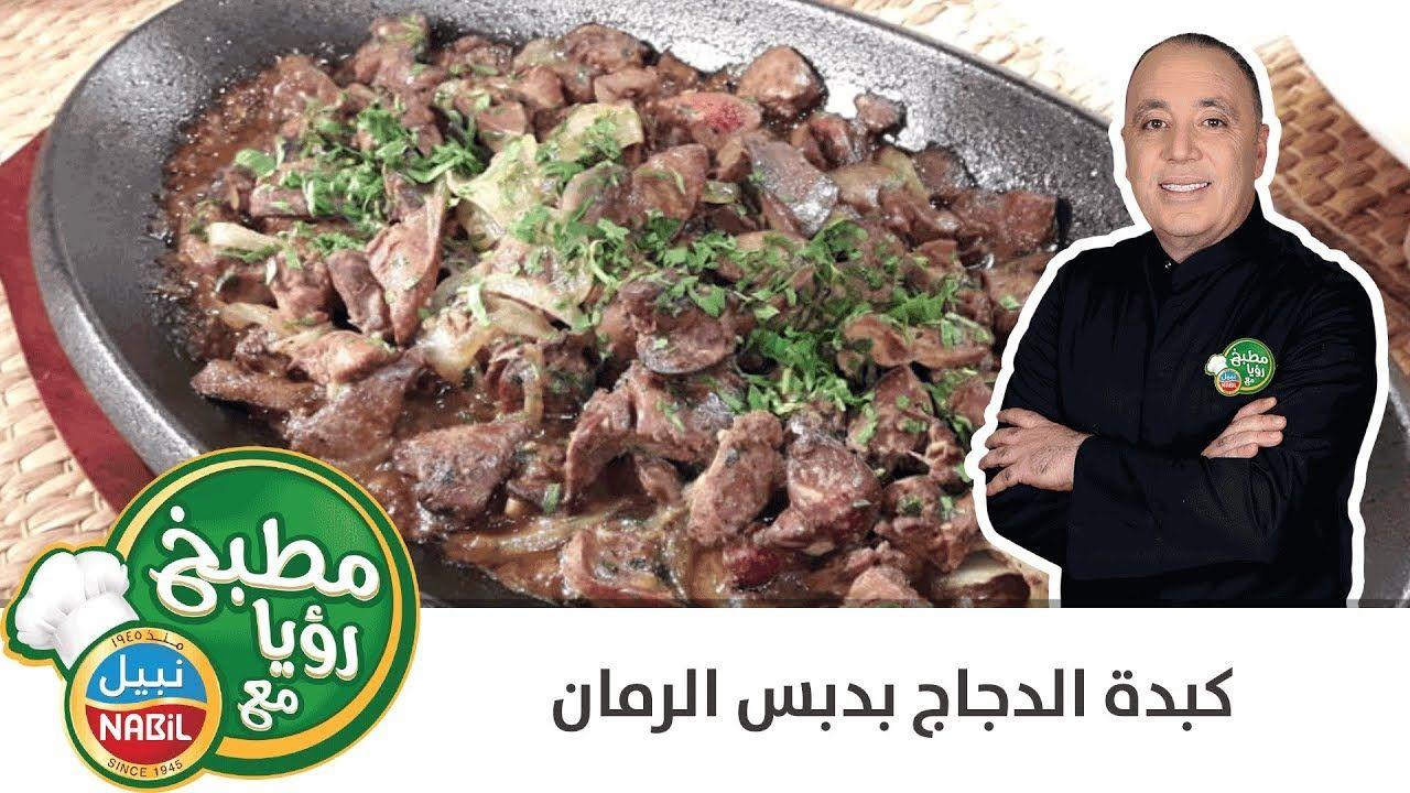 مطبخ رؤيا مع نبيل كبدة الدجاج بدبس الرمان Food Meat Beef