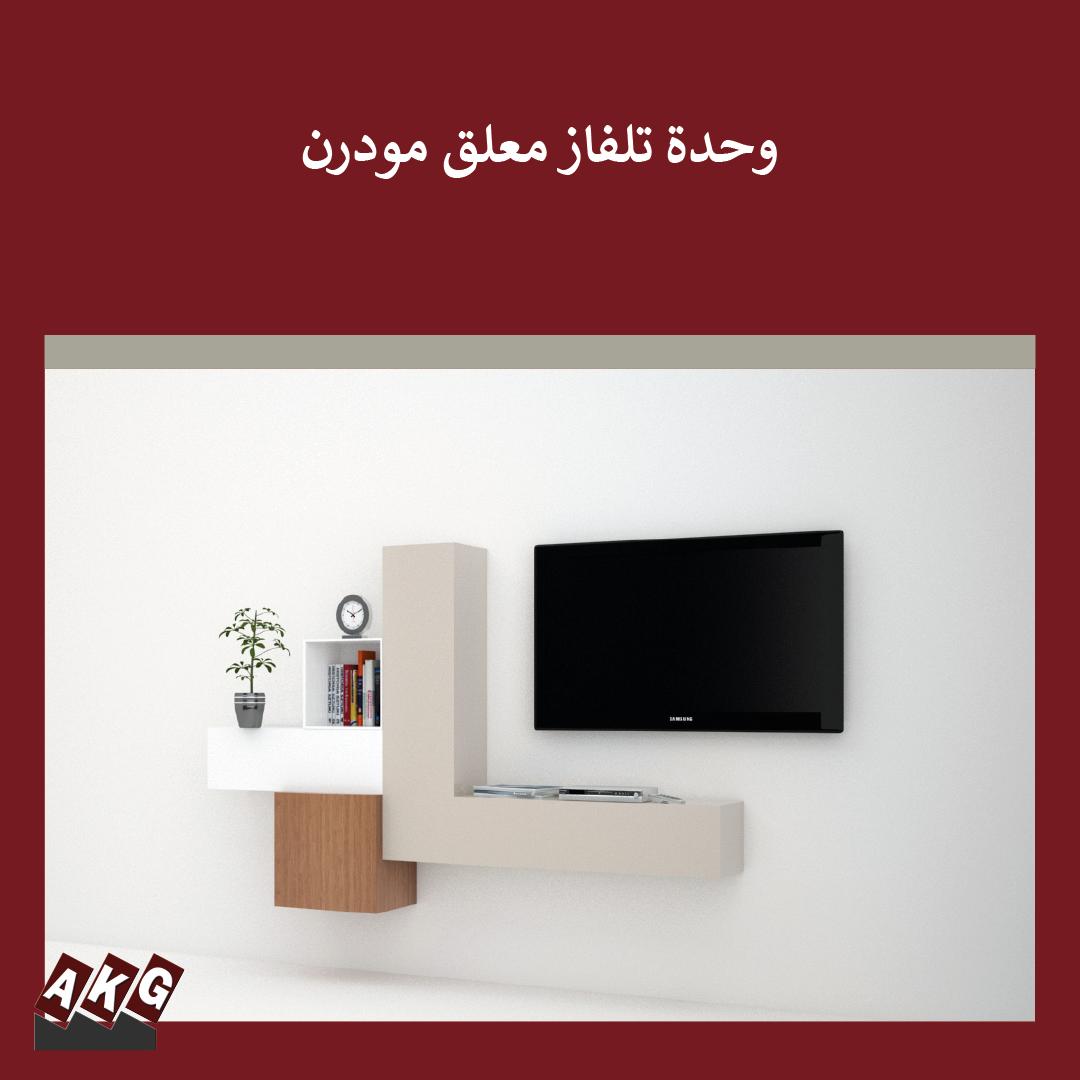 طاولة تلفزيون مودرن Tv Unit Modern Design Design Modern Design Modern