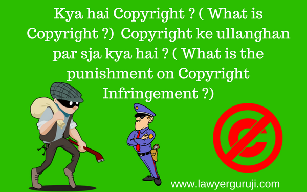 Kya Hai Copyright What Is Copyright Copyright Ke Ullanghan Par