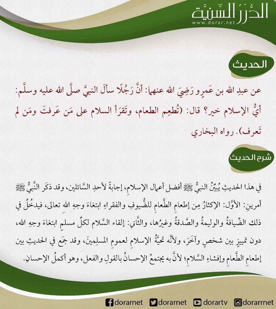 Pin By نشر الخير On أحاديث سيدنا محمد صلى الله عليه وسلم