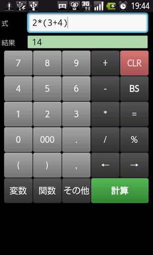 It is the calculator application that can calculate using an