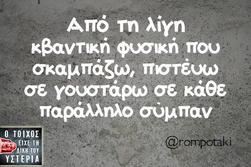 Greek Quotes Greek And Quotes Image Funny Greek Quotes Greek Quotes Funny Quotes