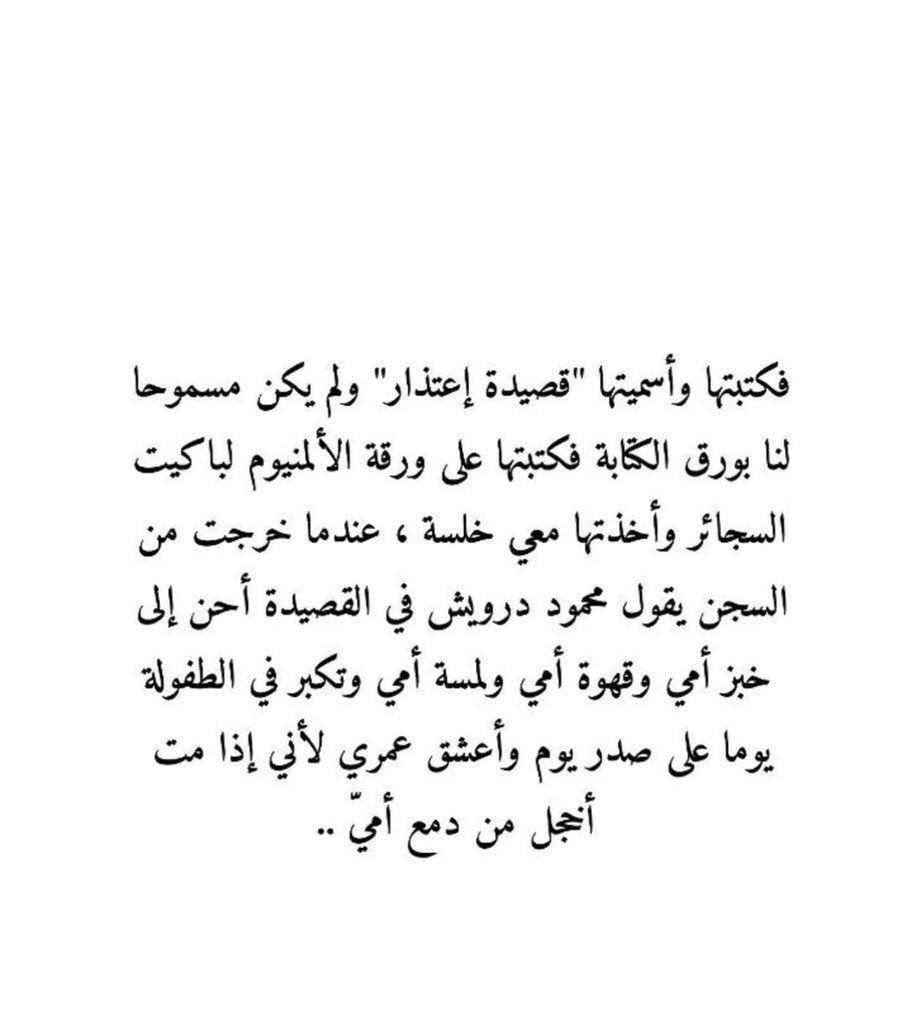 عبدالله 3bdul1ah تويتر Arabic Words Quotes Arabic Quotes