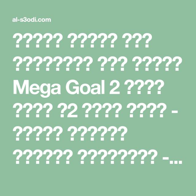 تحضير وحدات لغة انجليزية اول ثانوي Mega Goal 2 نظام فصلي م2 وحدة أولى تحضير وتوزيع المواد الدراسية تحضير وحدات لغة انجليزي Sweet Words Words Sewing Courses