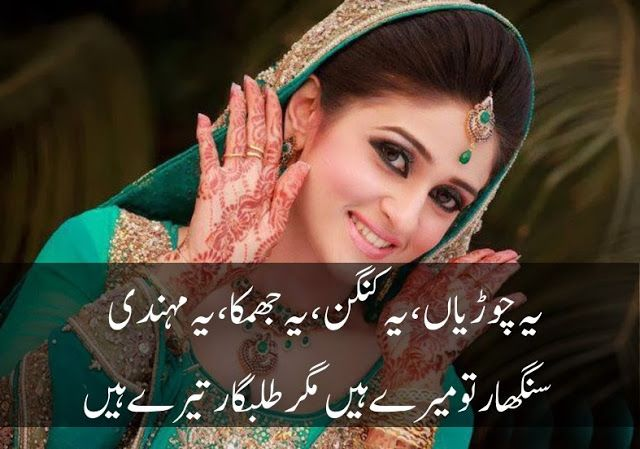Mehndi Quotes Images : Mehndi design quotes makedes