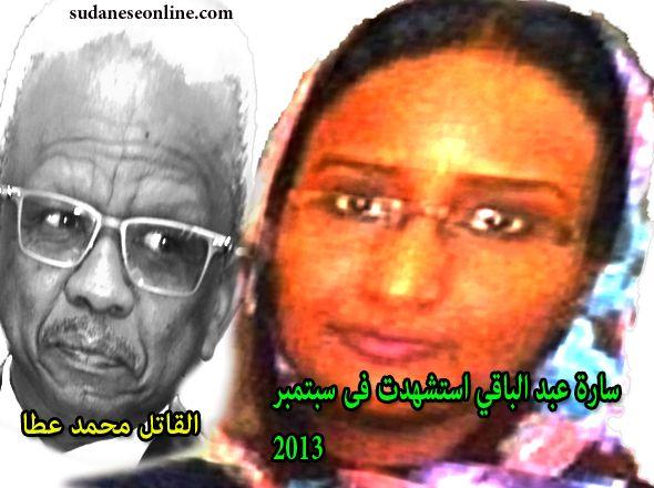سارة عبد الباقي الخضر ...فى الذكرى الخامسة لاستشهادك ...دمك دين علينا
