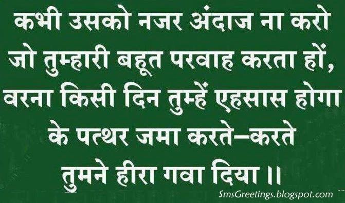 Wise Friendship Quote In Hindi Friendship Quotes Friendship Quotes Funny Hindi Quotes