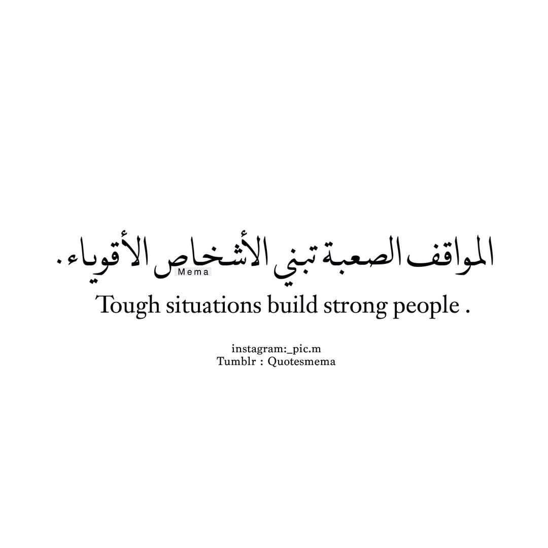 وبتبين معادن الناس حوليك Meaningful Tattoo Quotes Daily Inspiration Quotes Arabic Quotes