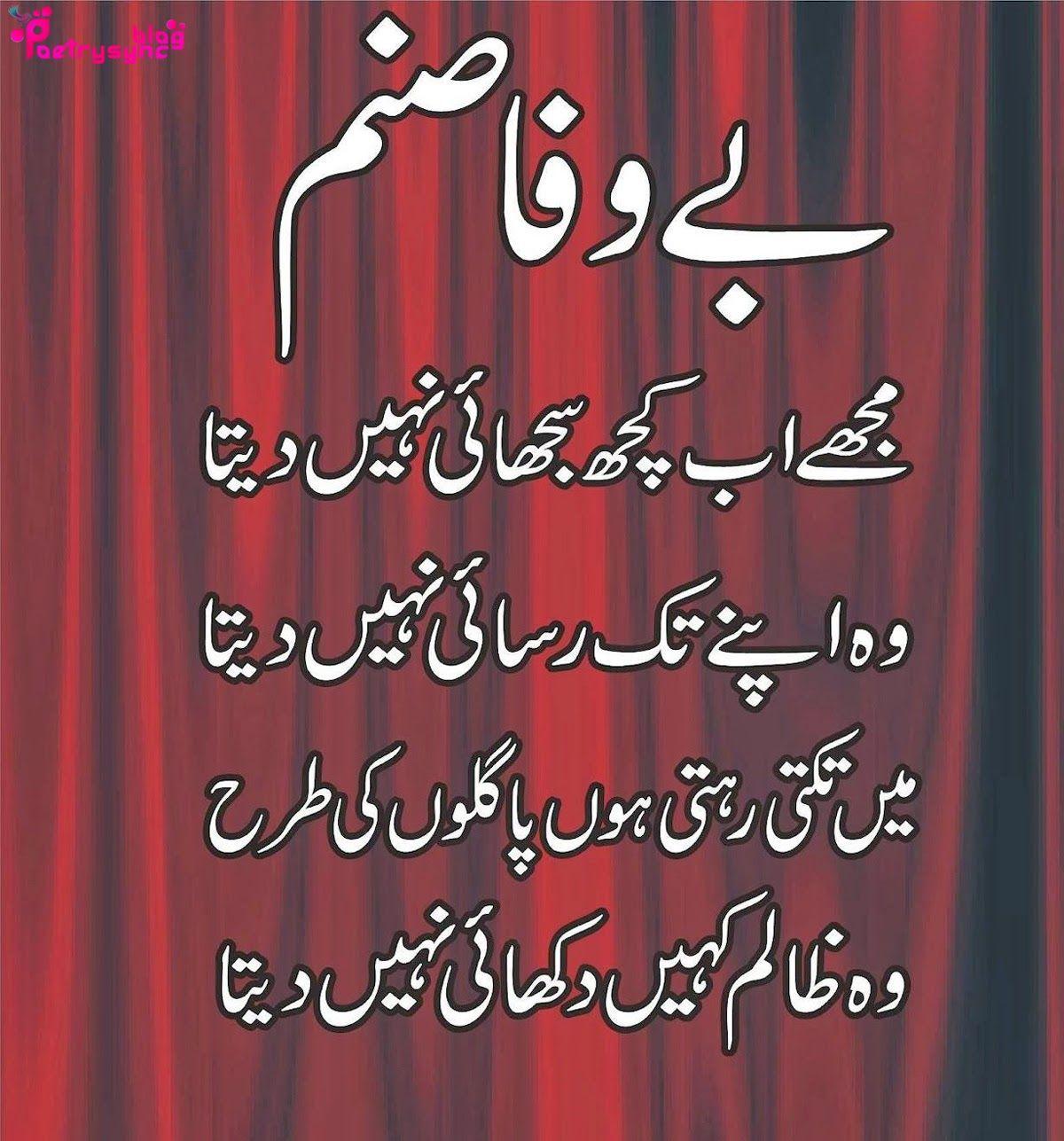 Poetry Bewafai Shayari in Urdu Design s Collection