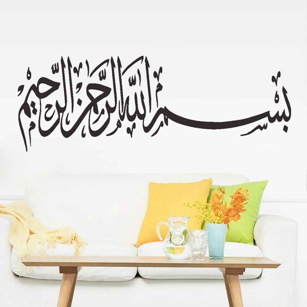 Islamic Wall Sticker Baby Room Wall Decals Home Decor Black