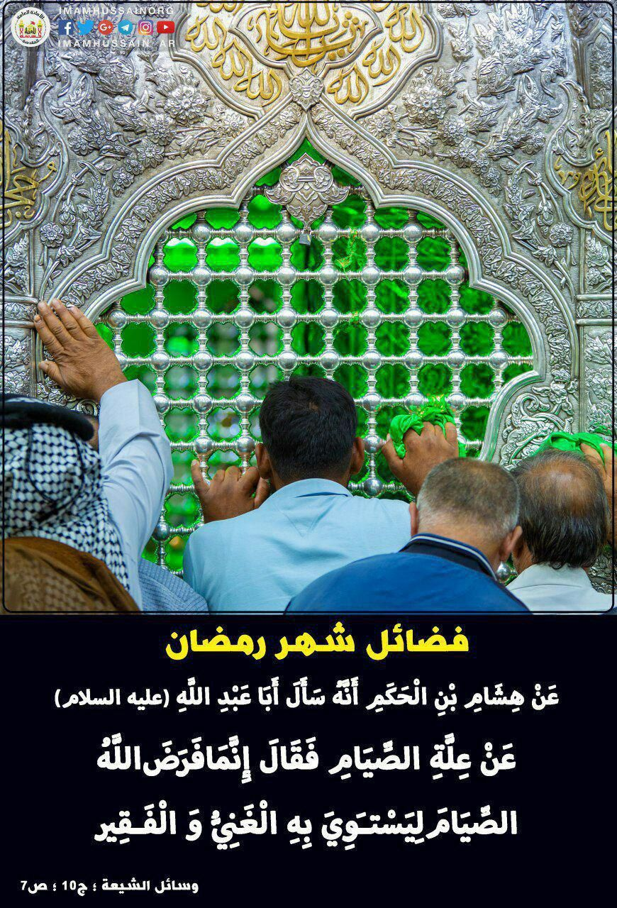 Pin By Abomohammad On أحاديث أهل البيت عليهم الصلاة والسلام Ramadan Kareem Photo City Photo