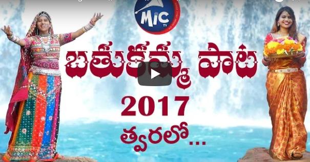 Bathukamma Song 2017 By V6 Mangli And Kathi Karthika In Mic Tv Promo Songs 2017 Dj Songs List Songs