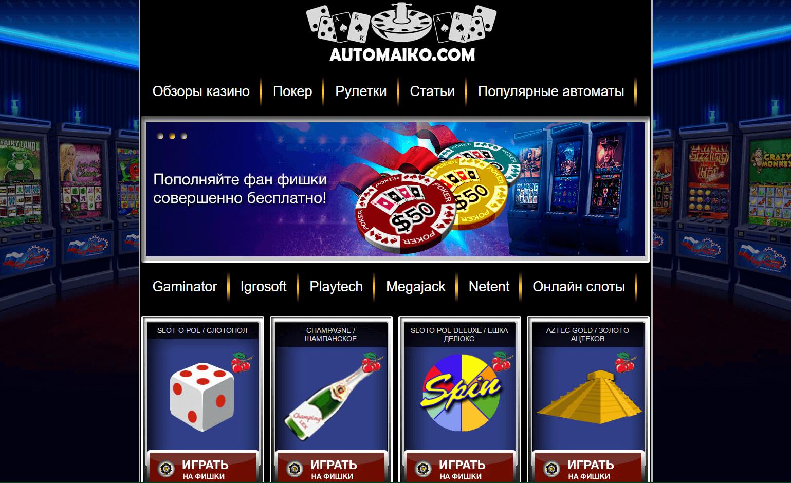 Автоматы gaminator онлайн без регистрации играть в игровые автоматы из америки