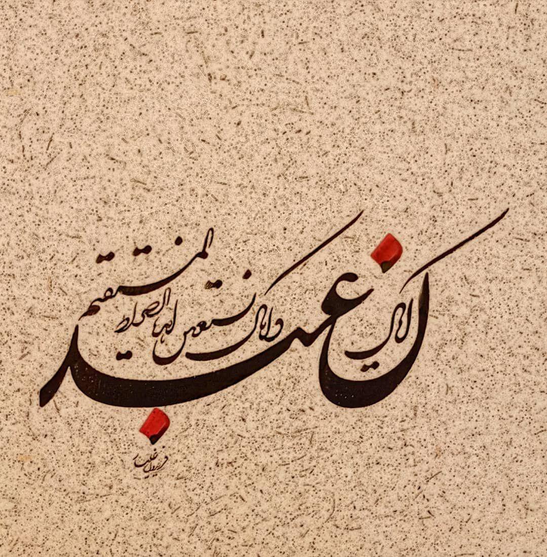 ایاک نعبدوایاک نستعین اهدناالصراط المستقیم Arabic Calligraphy Art Calligraphy