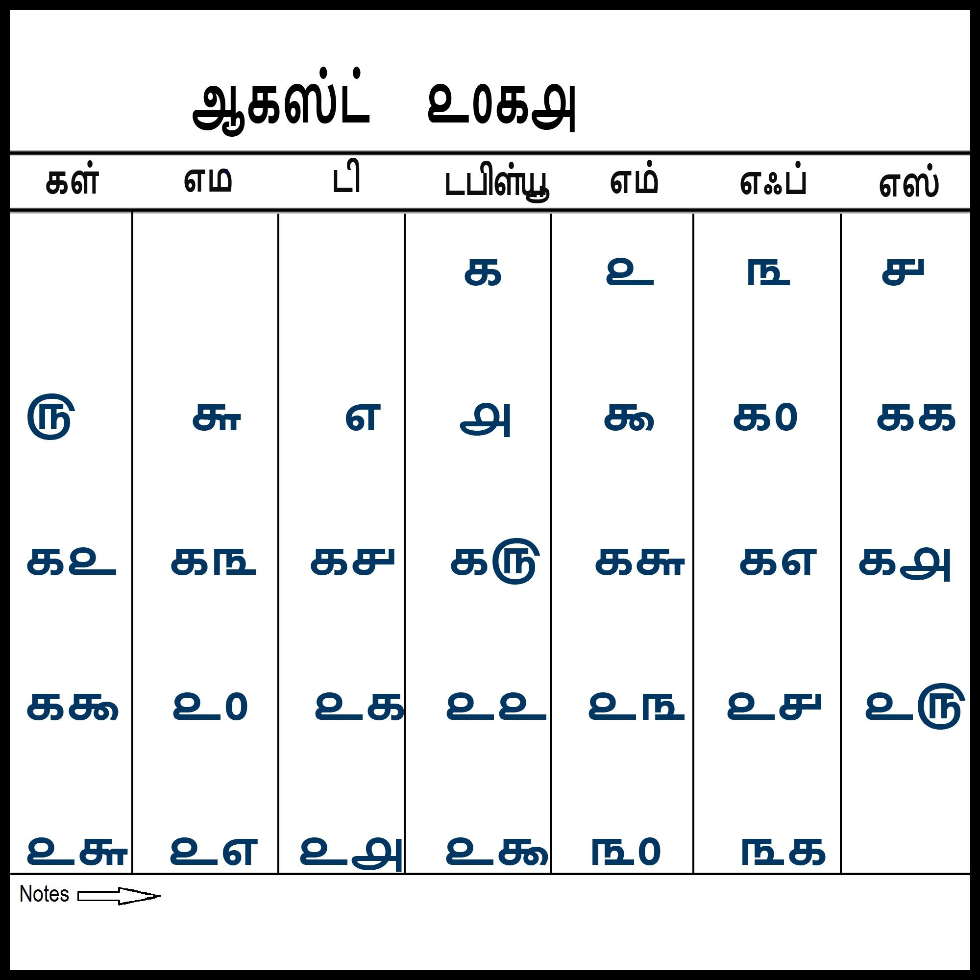 august 2018 tamil calendar with notes calendar australia 2018 calendar excel printable blank calendar