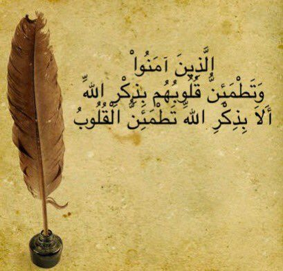Iaksab On Islamic Quotes Quran Verses Inspirational Quotes
