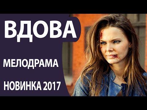 русская мелодрама 2017 скачать торрент