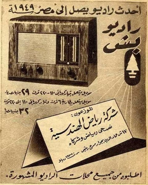 Pin By Abla Mohamed On أعلانات بوستر و فيديو Old Advertisements Egypt History Old Egypt