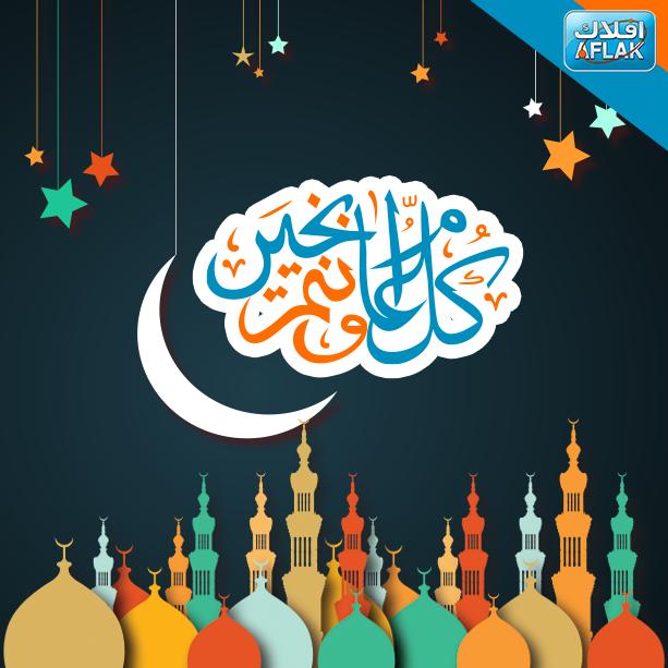 #EiDMubarak #EID-UL-FITR 2018 #SaudiArabia #KSA #Eid