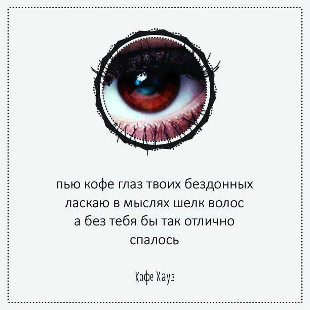 Lyubov Zla Stishki Poroshki Lyubov Prikol Love Humor Coffee