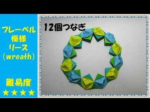 12個リース(wreath)フレーベル模様・バラ・折り方・音声解説付き・作り方・折り紙 origami 難易度★★★★ - YouTube
