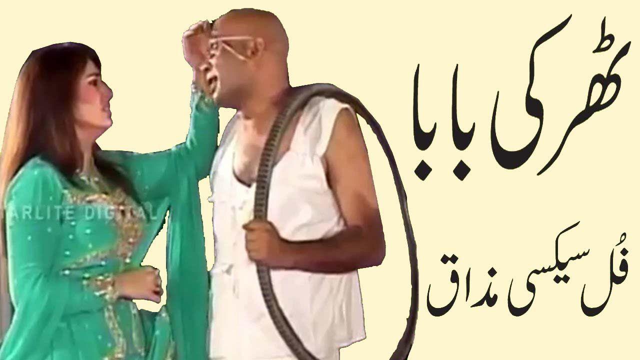 Full Sxy Baba Full Tharak Programme Comedy Punjabi Pakistani Stage Drama Drama Stage Drama Pakistani