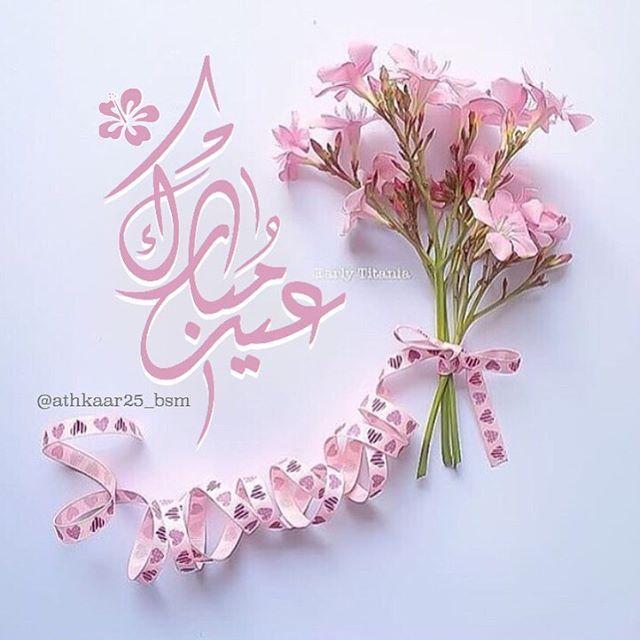 السعودية العيد عيد عيد سعيد عيد الفطر رمزيات صور صورة السعودية الامارات الكويت قطر مسقط السودان البح Eid Mubarak Greetings Eid Al Adha Greetings Eid Greetings