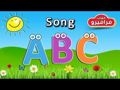 اغنية تعليم الحروف الانجليزية للاطفال تعليم اللغه الانجليزيه للاطفال Kids Icon Clip Art Abc